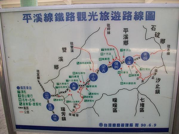 平溪線旅遊圖