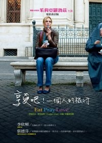 eat,pray,love