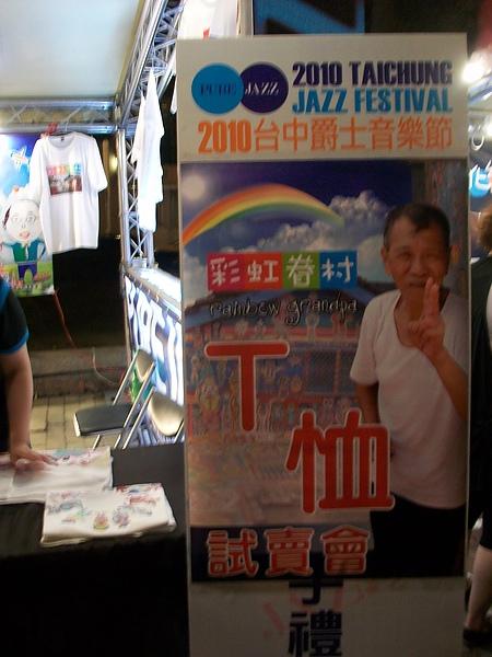 2010台中爵士音樂節
