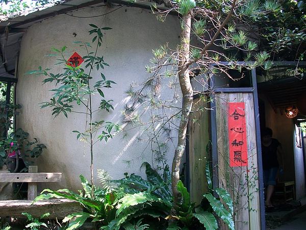 民宿榖倉房
