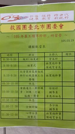 20160319義工幹部研習_170.jpg