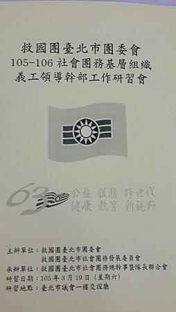 20160319義工幹部研習_5998.jpg