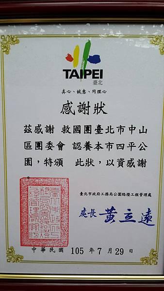 20170514四平公園社區服務_170514_0097.jpg