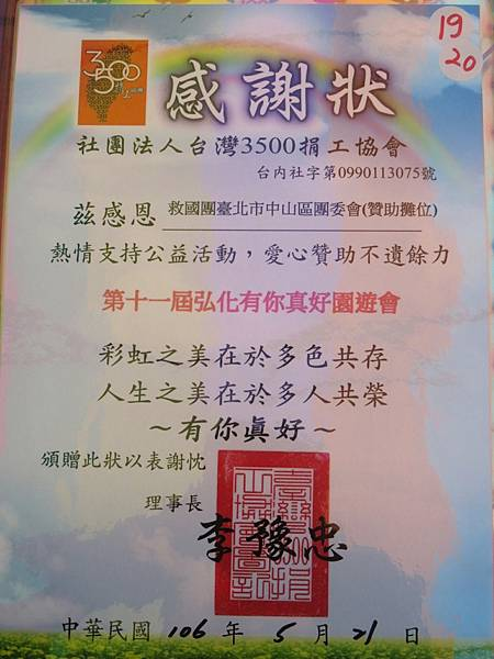 20170521弘化懷幼院有你真好園遊會_170528_0258.jpg