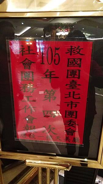 1O51218第四次社會團務工作會報_161220_0146.jpg