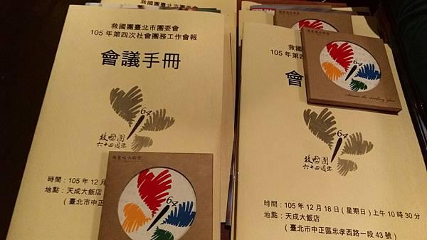 1O51218第四次社會團務工作會報_161220_0145.jpg