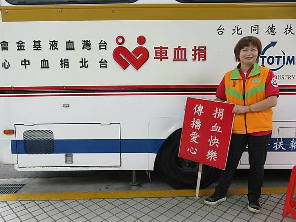 20171029義工有愛熱血臺灣萬人捐血_171107_0001.jpg