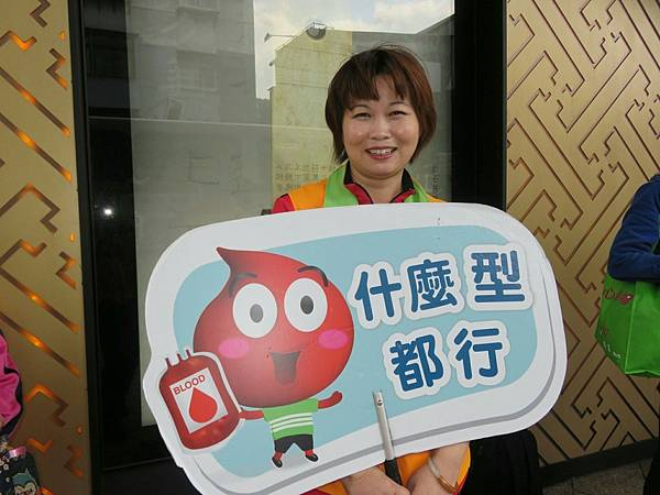 20171029義工有愛熱血臺灣萬人捐血_171107_0043.jpg