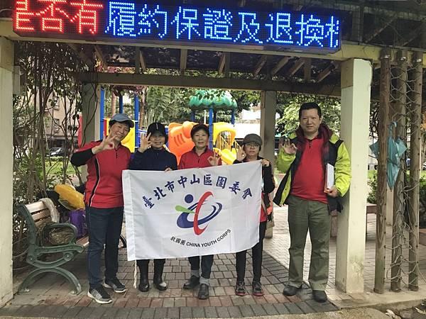 20171119四平公園社區服務_171203_0011.jpg