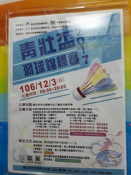 20171203中山青壯盃羽球錦標賽_171203_0007.jpg
