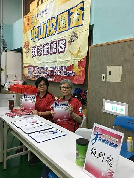 20171217中山校園盃羽球錦標賽_171231_0014.jpg