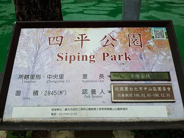 20171231四平公園社區服務_171231_0036.jpg
