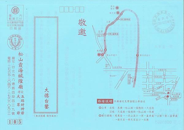 1031115松山霞海城隍廟「萬人健行活動」邀請卡1