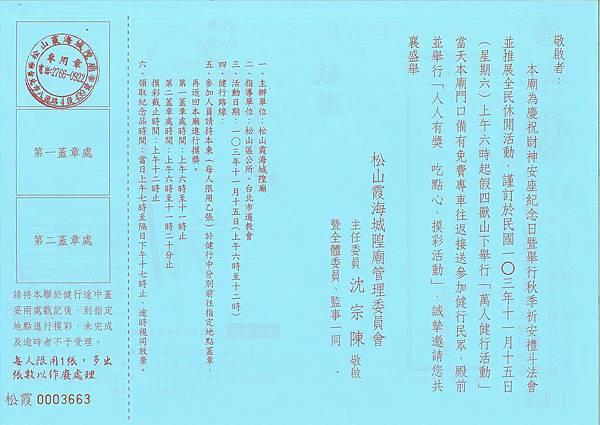 1031115松山霞海城隍廟「萬人健行活動」邀請卡內頁1