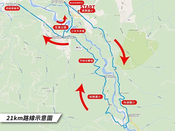 1救國團路線圖---21km