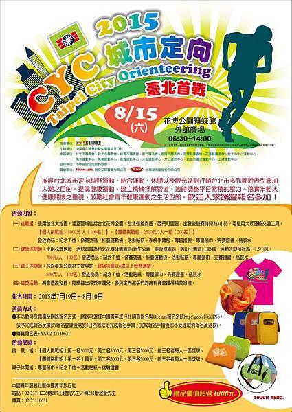 20150815台北CYC城市定向活動01A1海報-0722-5