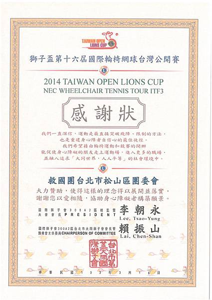 1030316     獅子盃第十六屆國際輪椅網球台灣公開賽感謝狀