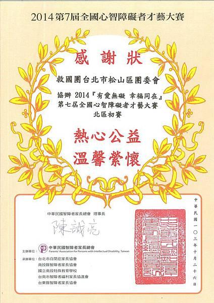 1031026 協助「2014第七屆全國心智障礙者才藝大賽」北區初賽 感謝狀