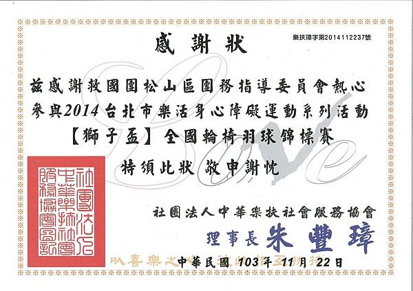 1031122 2014臺北市樂活身心障礙運動系列活動《獅子盃》全國輪椅羽球錦標賽感謝狀