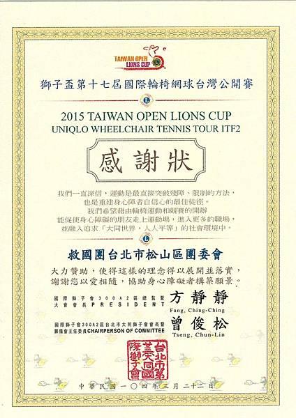 1040322獅子盃第十七屆國際輪椅網球台灣公開賽感謝狀感謝狀