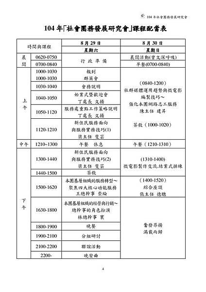 社會團務研發展研究會課程表
