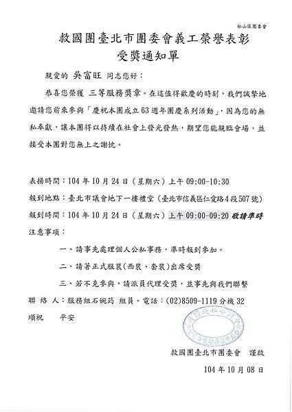 吳富旺三等服務獎章