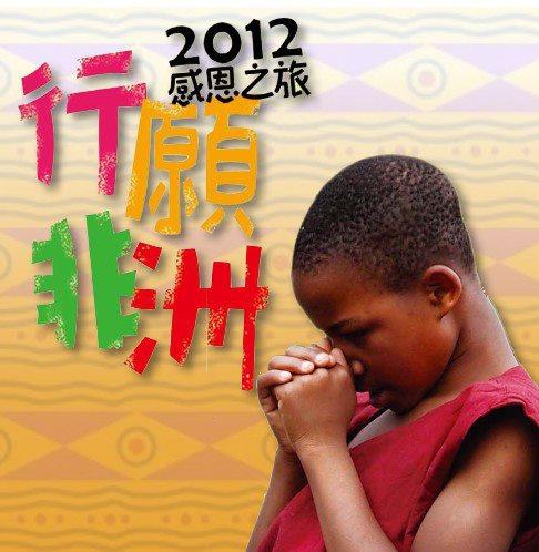 2012_行願非洲_感恩之旅_