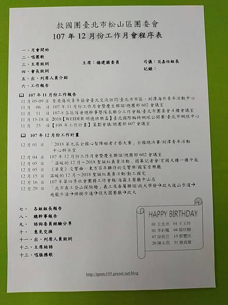 1204楊建國主席松團月會與壽星慶生讚_181206_0006.jpg