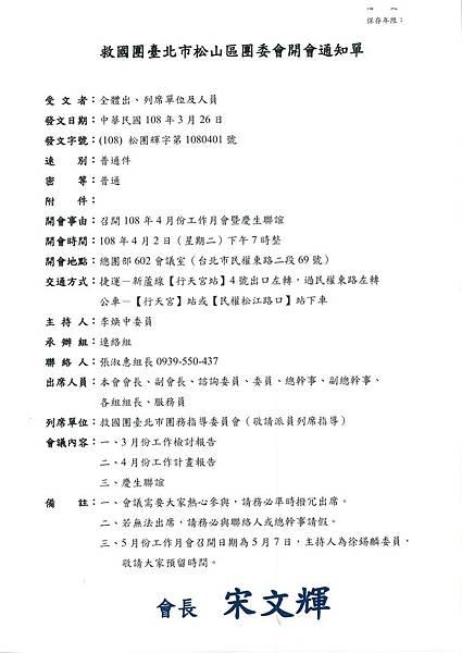 108年4月份月會通知單.jpg