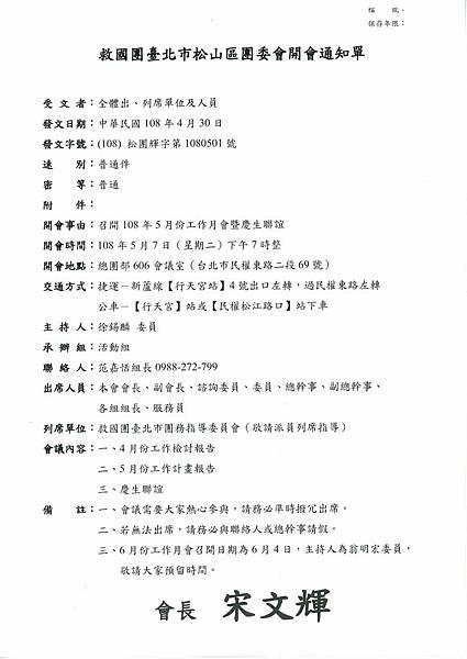 108年5月份月會通知單.jpg