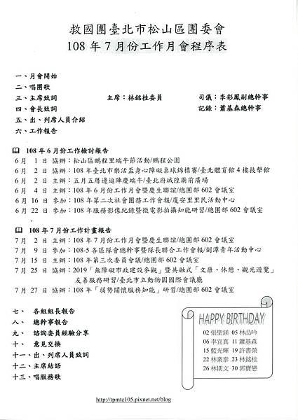 108年7月份月會程序表.jpg