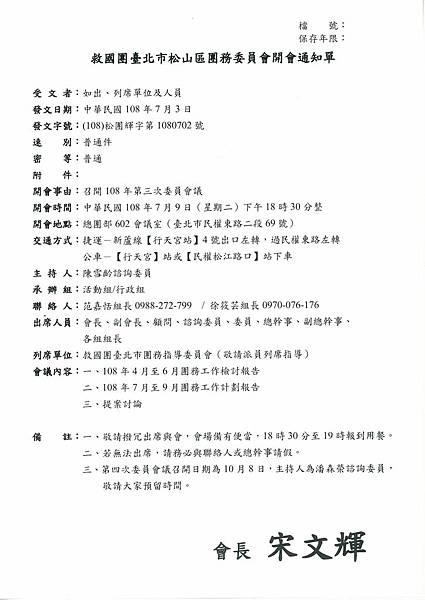 108年第三次委員會通知單.jpg