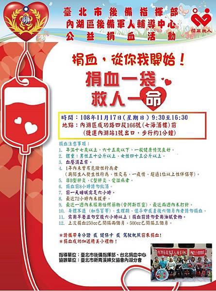 1081117-捐血海報-01.jpg