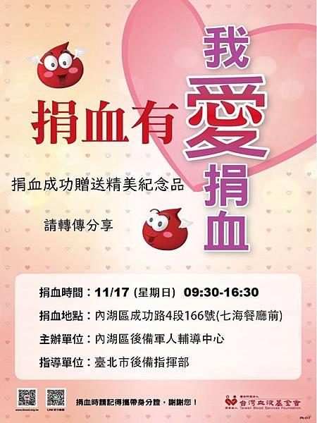 1081117捐血海報-02.jpg