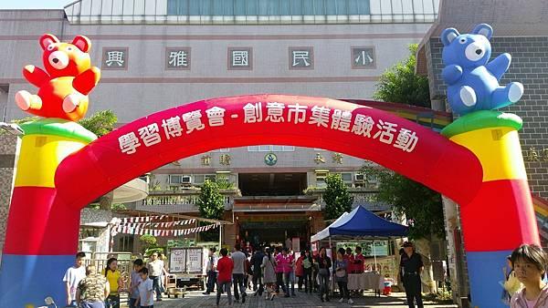 20170429興雅國小學習博覽會_170522_0008.jpg