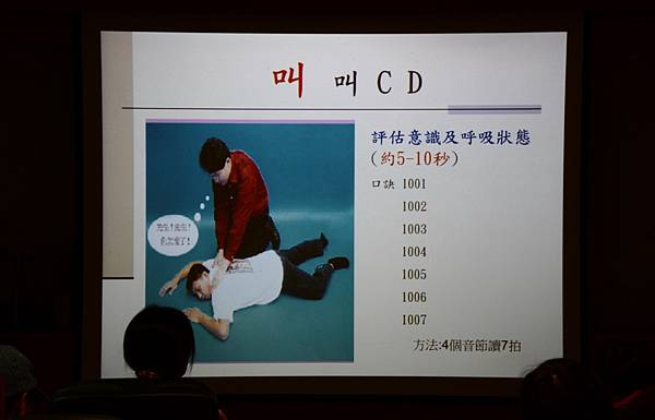 106.07.29 CPR+AED 課程_170803_0031.jpg