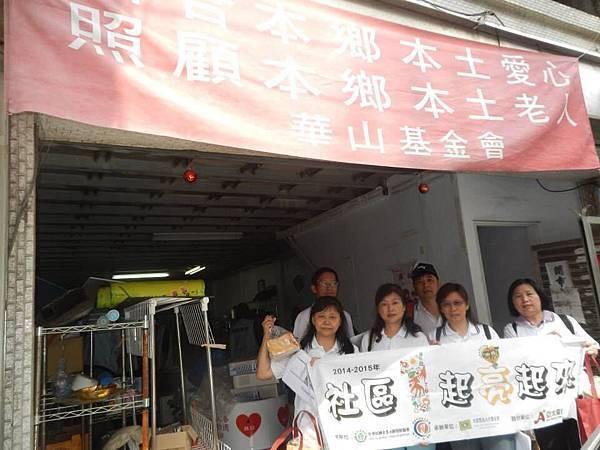 1040418南港區團委會-社區一起亮起來關懷老人與物資發放活動2.jpg