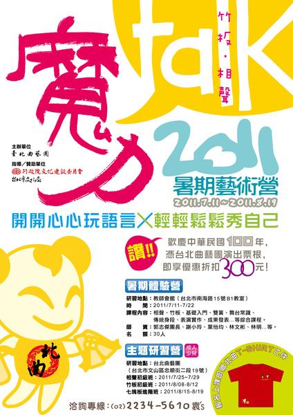2011年魔力TALK暑期研習簡章.jpg