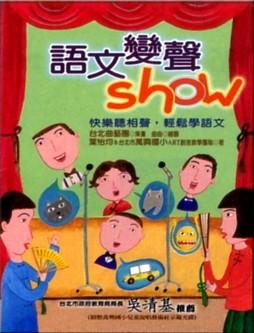 語文變聲show.jpg