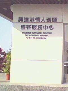 2009.01.27初二家庭聚會之情人碼頭.jpg