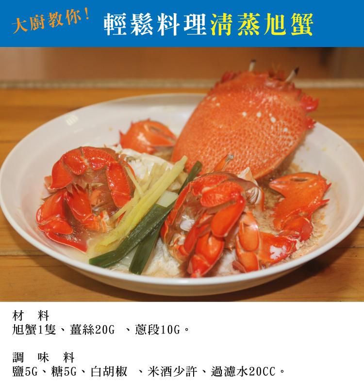 清蒸旭蟹01
