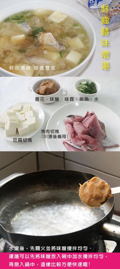 味噌湯01