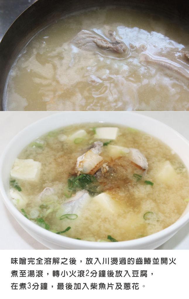 味噌湯02