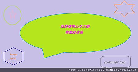 korea 2014 skin篇