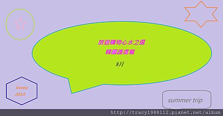 korea 2014 skin篇 (1)