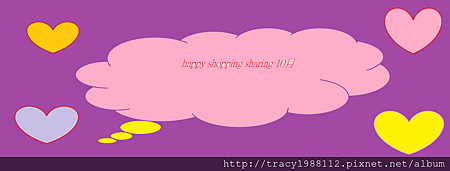 {戰利品} happy shopping sharing 10月