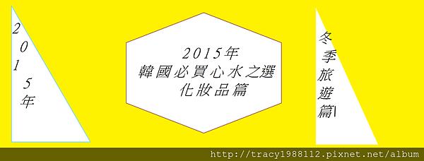 korea 2015化妝品篇2月