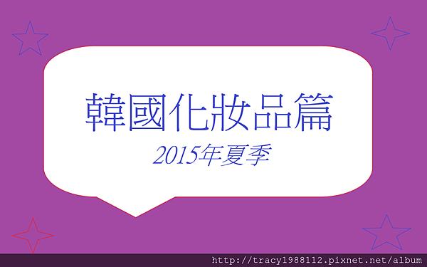 korea 2015化妝品篇7月