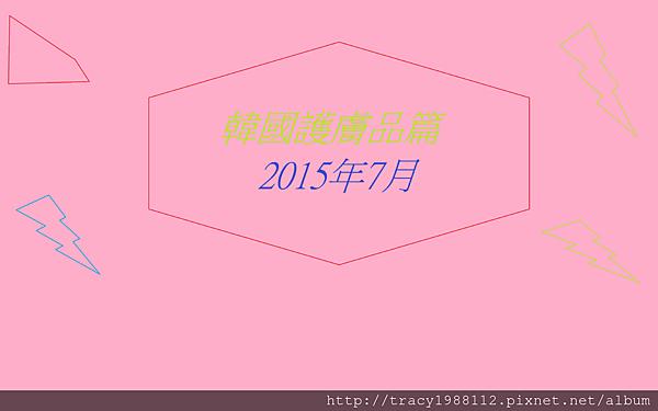 korea 2015護膚品篇7月