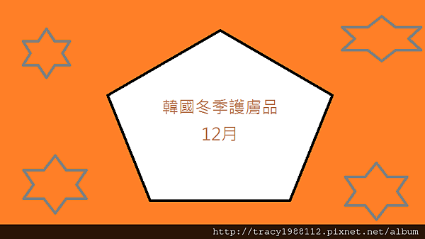 korea 2015護膚品篇12月.png